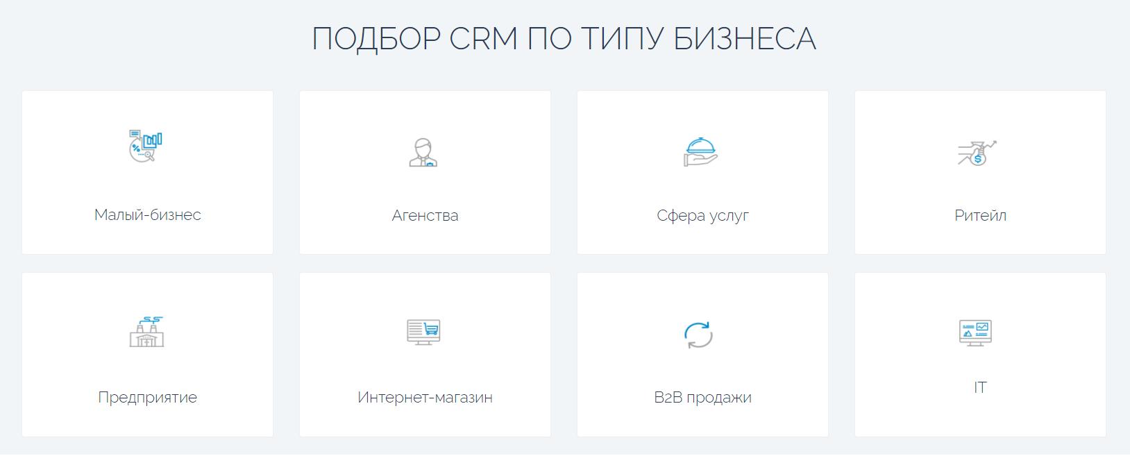 CRMindex подберет CRM систему по типу бизнеса.