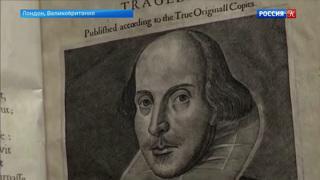 """Первое фолио Уильяма Шекспира продано на аукционе Christie""""s за рекордную сумму"""