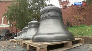 Колокола для звонницы Спасской башни готовы к установке