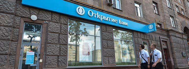 расчетный счет в банке Открытие