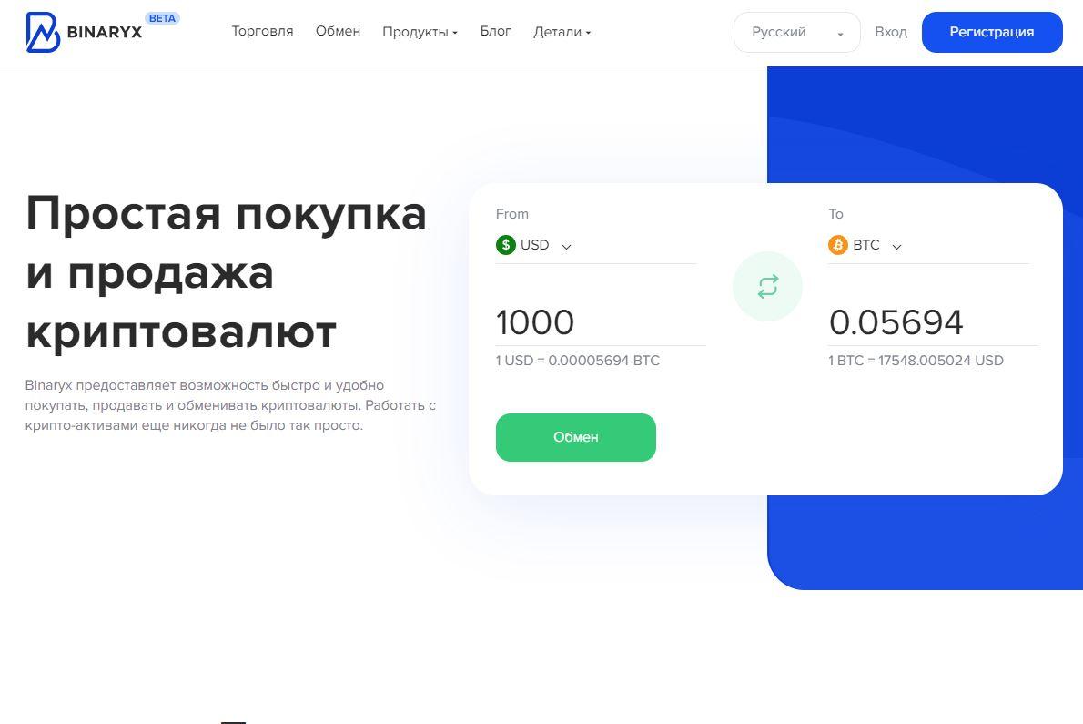 обмен криптовалют онлайн