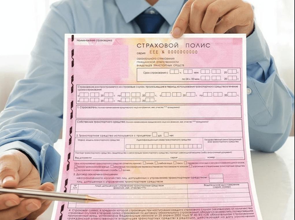 ОСАГО в Москве: какие документы нужны для оформления?