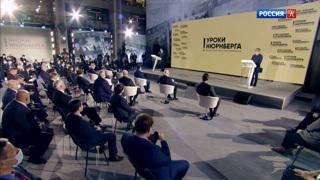 """Исторический форум """"Уроки Нюрнберга"""" проходит в Москве"""