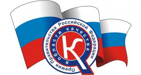Российской государственной библиотеке присуждена премия Правительства Российской Федерации в области качества за 2020