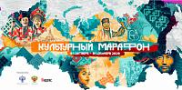 """Более миллиона школьников России участвовали в """" Культурном марафоне """""""