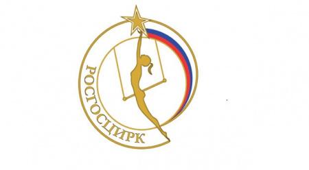 Объявлен состязание на замещение должности генерального директора Росгосцирка