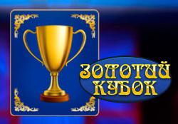 игровой портал золотойкубок.com