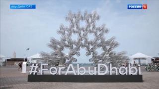 Всемирный форум городов под эгидой ООН проходит в Абу-Даби