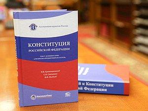 Совет ГД 17 февраля посмотрит вопрос продления срока занесения изменений в Конституцию РФ