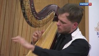 Александр Болдачёв выступил в Москве на Большом арфовом фестивале
