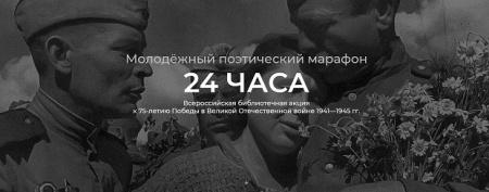 """Библиотека для молодежи проведет поэтический марафон """" 24 часа """", посвященный 75-летию Победы"""