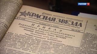 """На сайте Министерства обороны опубликуют выпуски газеты """"Красная звезда"""" 1941-1945-х годов"""