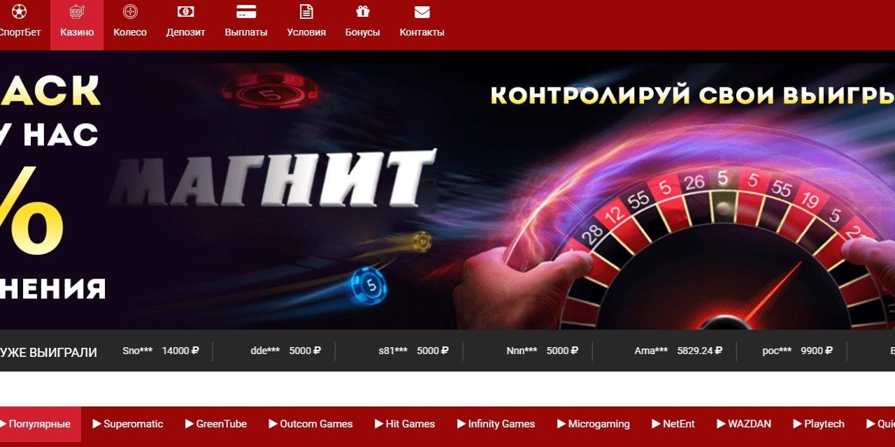 Магнит Слот официальный сайт