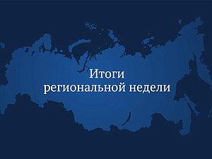 Закончилась региональная неделя народных избранников Государственной Думы