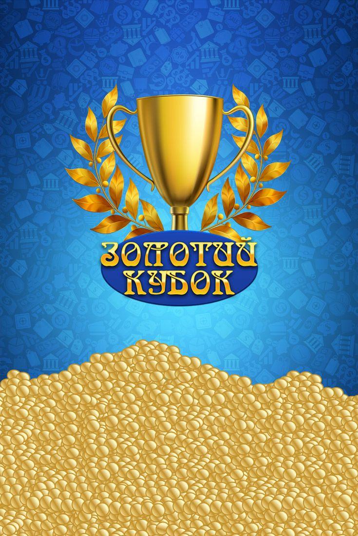 gold-cubok.com