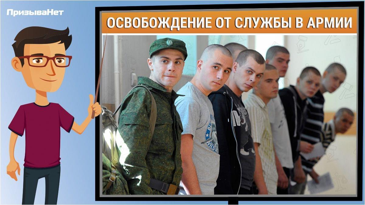 причины отсрочки от службы в армии prizyvanet.ru
