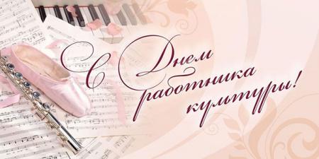 Ольга Любимова поздравила работников культуры с профессиональным праздником