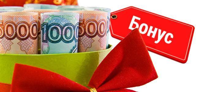 Самые выгодные бонусы букмекерских контор при регистрации в 2020 году