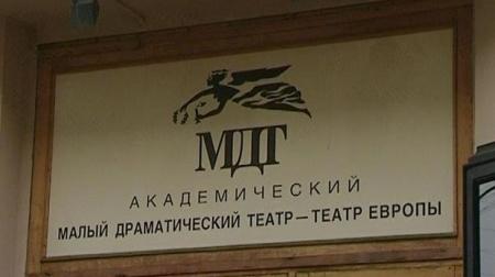МДТ - Театр Европы перешел на рабочее место в онлайн-формате
