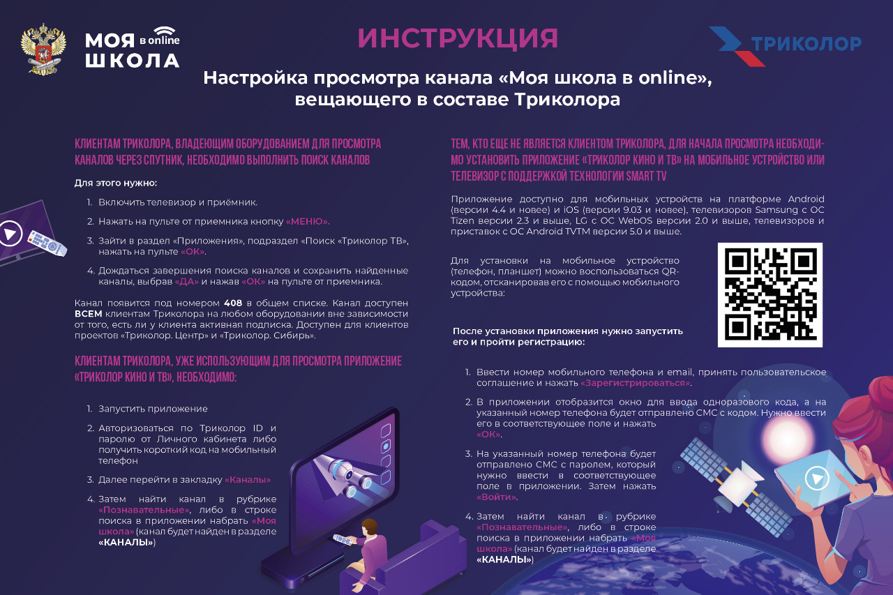 Свежие образовательные проекты Минпросвещения России помогают школьникам учиться дома и готовиться к