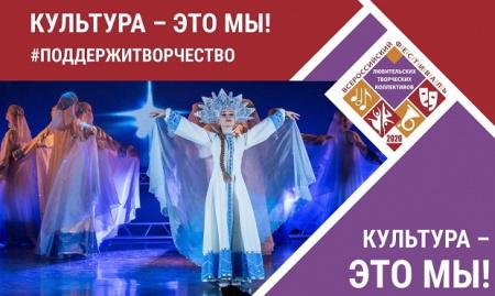 Определены финалисты I этапа Всероссийского фестиваля-конкурса любительских творческих коллективов