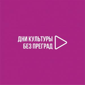 """Интернациональный проект """" Росконцерта """" начался в Киргизии, Абхазии и Беларуси"""