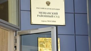 """Фигурантов """"Платформы"""" признали виновными"""
