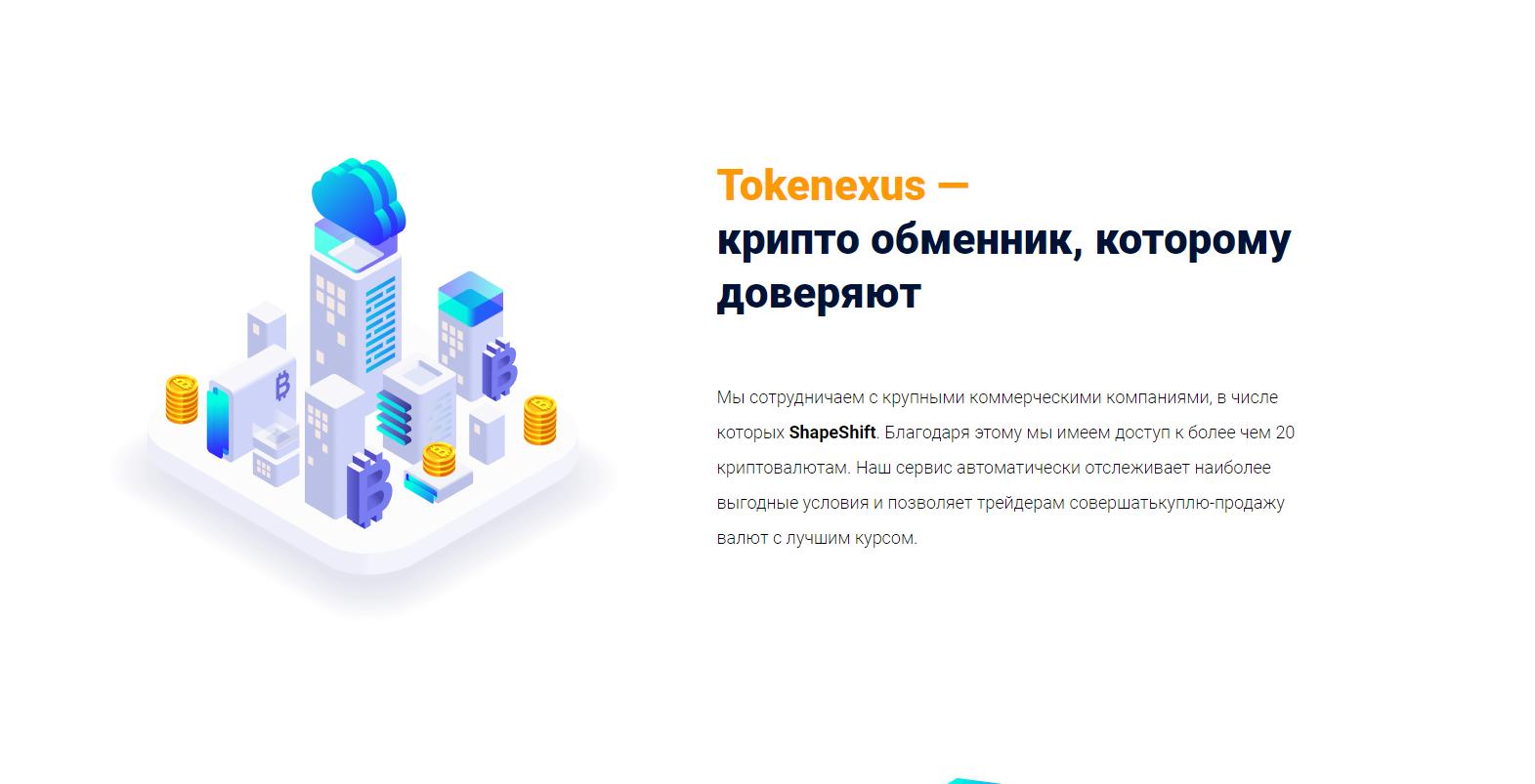 Tokenexus: почему стоит выбирать именно этот криптообменник