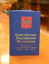 Руководитель внес инициативу вручать новое журнал Конституции РФ совместно с паспортом