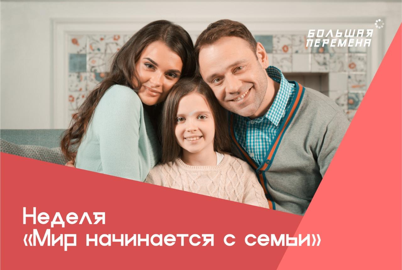 """"""" Мир начинается с семьи """": новая тематическая неделя конкурса """" Большая перемена """""""
