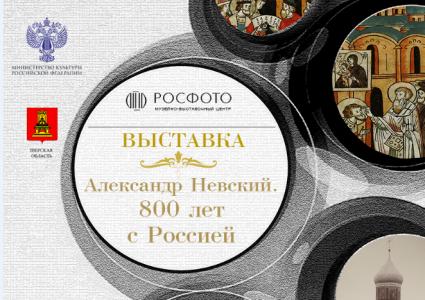 В Твери пройдут события к 800-летию со дня рождения князя Александра Невского