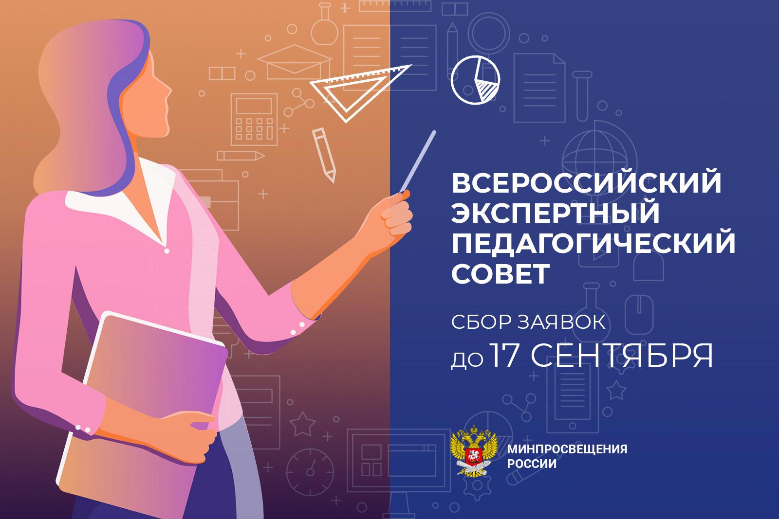 Завершается приём заявок во общероссийский экспертный педагогический совет при Министерстве просвещен