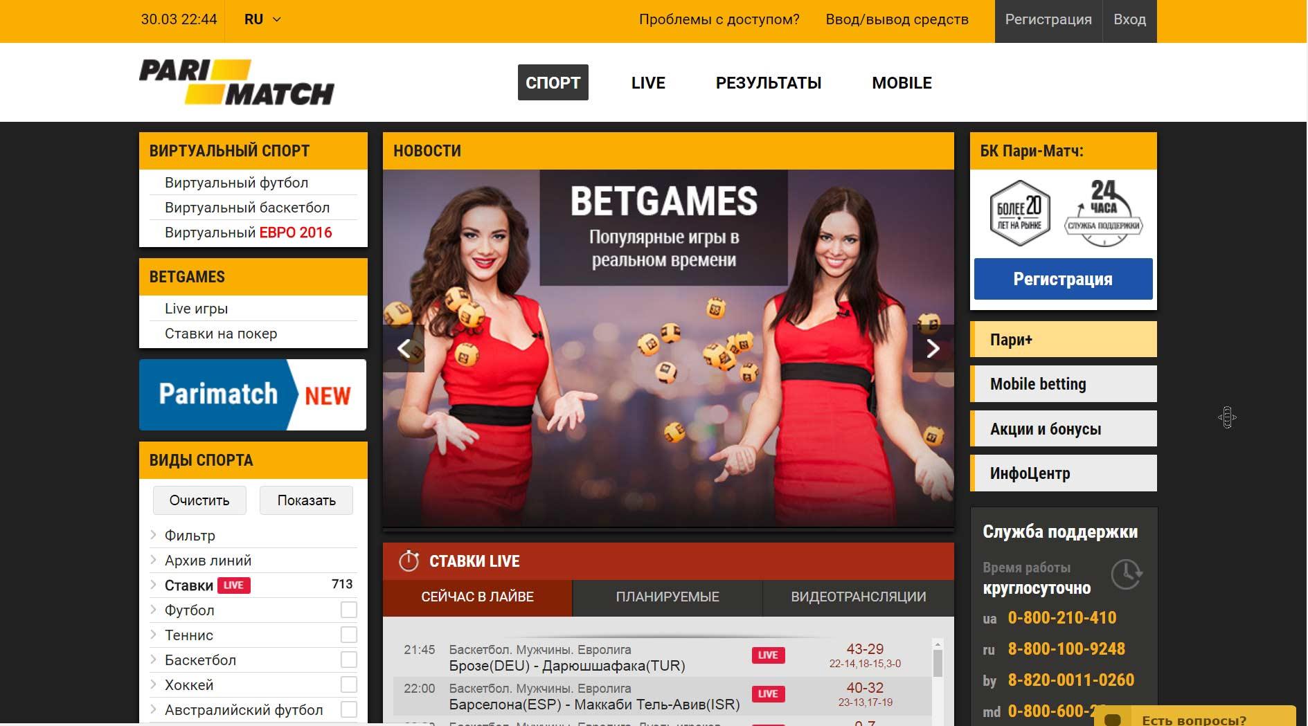 https://air2.parimatch.com/ru/casino