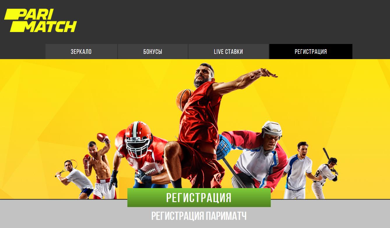 онлайн ставки на спорт parimatch.ru