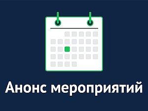 Новость: Сегодня в Государственной Думе