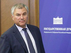 Вячеслав Володин: вызовы, с которыми мы столкнулись, еще раз показали, что наша страна результативно ра