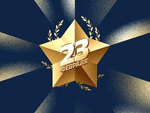 Поздравление Вячеслава Володина с Днем защитника Отечества