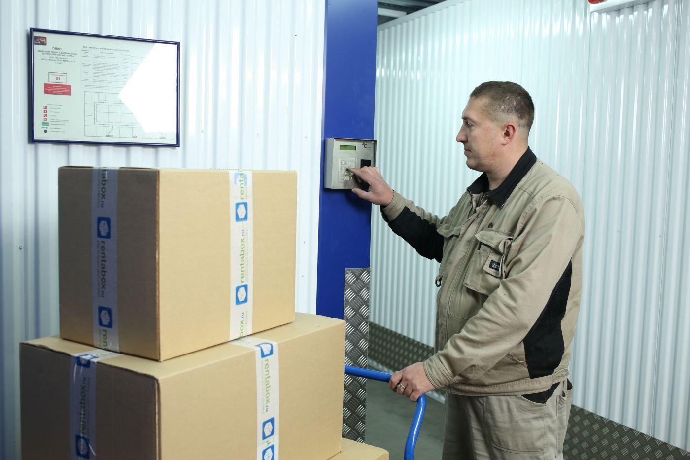 аренда бокса для хранения вещей rentabox.ru