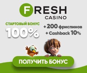 Зеркало Fresh казино