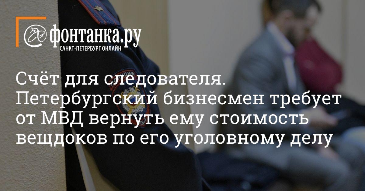 Счёт для следователя. Петербургский бизнесмен требует от МВД вернуть ему стоимость вещдоков по его уголовному делу