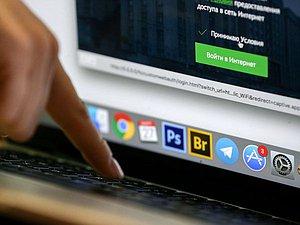 Принят закон о квоте на социальную рекламу в сети интернет