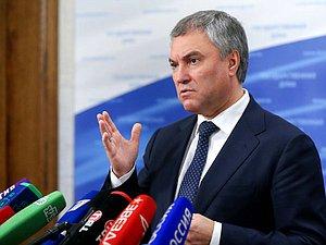 Вячеслав Володин: ответственность лидирующих государств в том, чтобы не допустить нагнетания напряженности