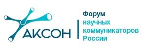 В Москве открылся V Российский форум по научной коммуникации
