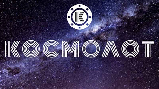 Космолот cosmolot.online