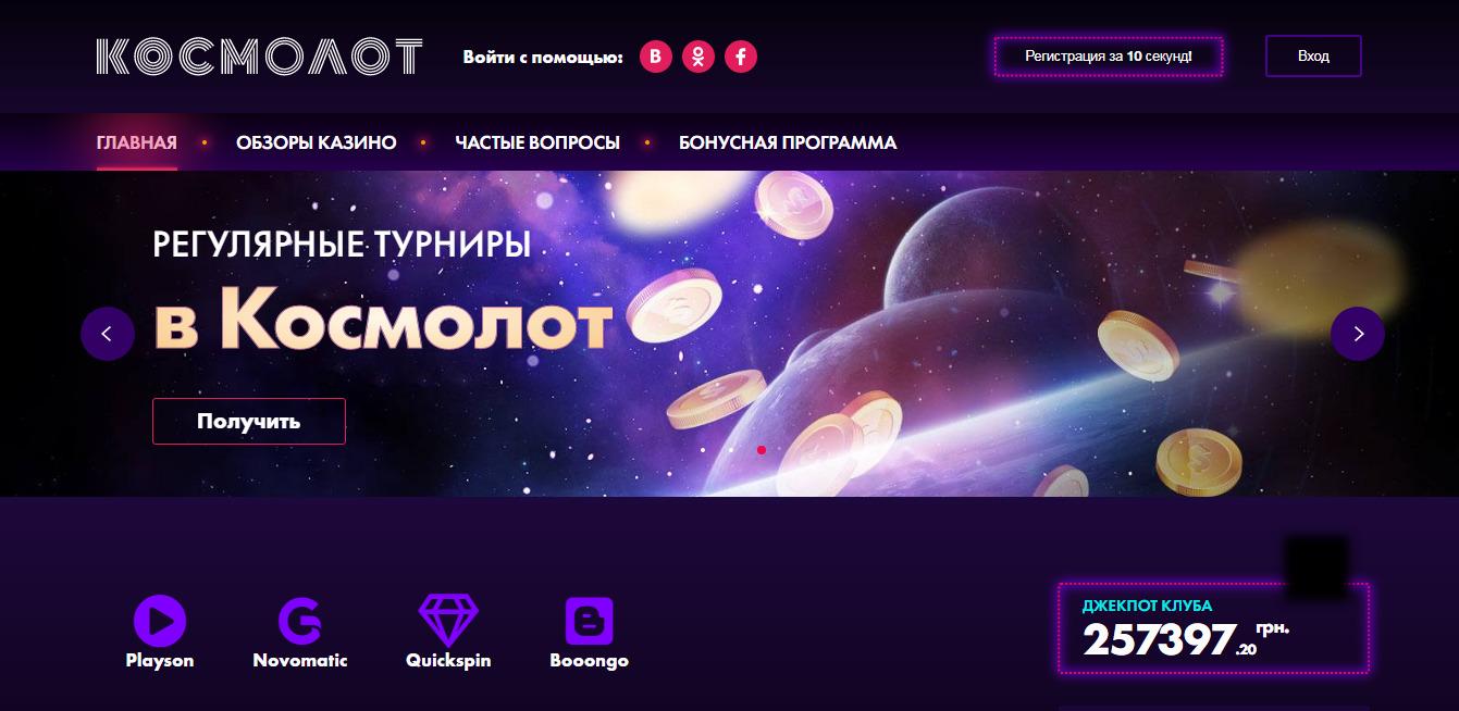 Космолот cosmolot-24.com.ua