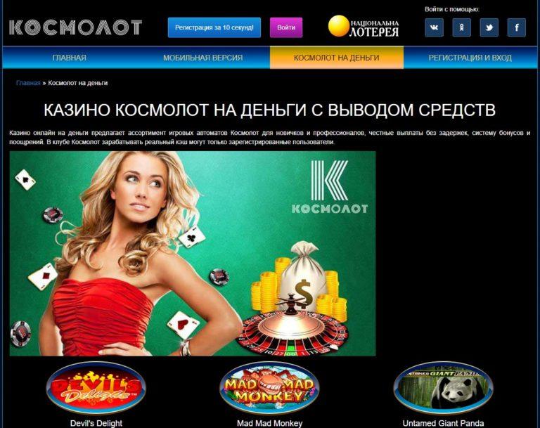 Космолот cosmolot.casino