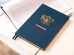 Какие законы приняты во исполнение изменений к Конституции