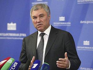Руководитель ГД: нападки будут нас сопровождать, покуда Россия развивается