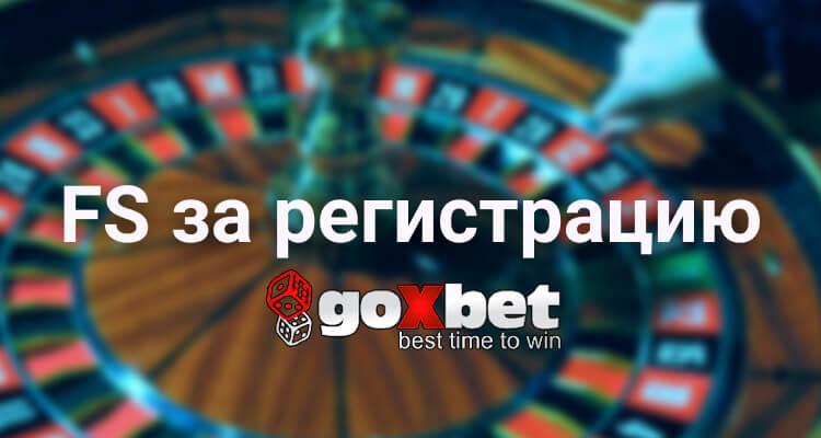 Фриспины за регистрацию в казино Goxbet