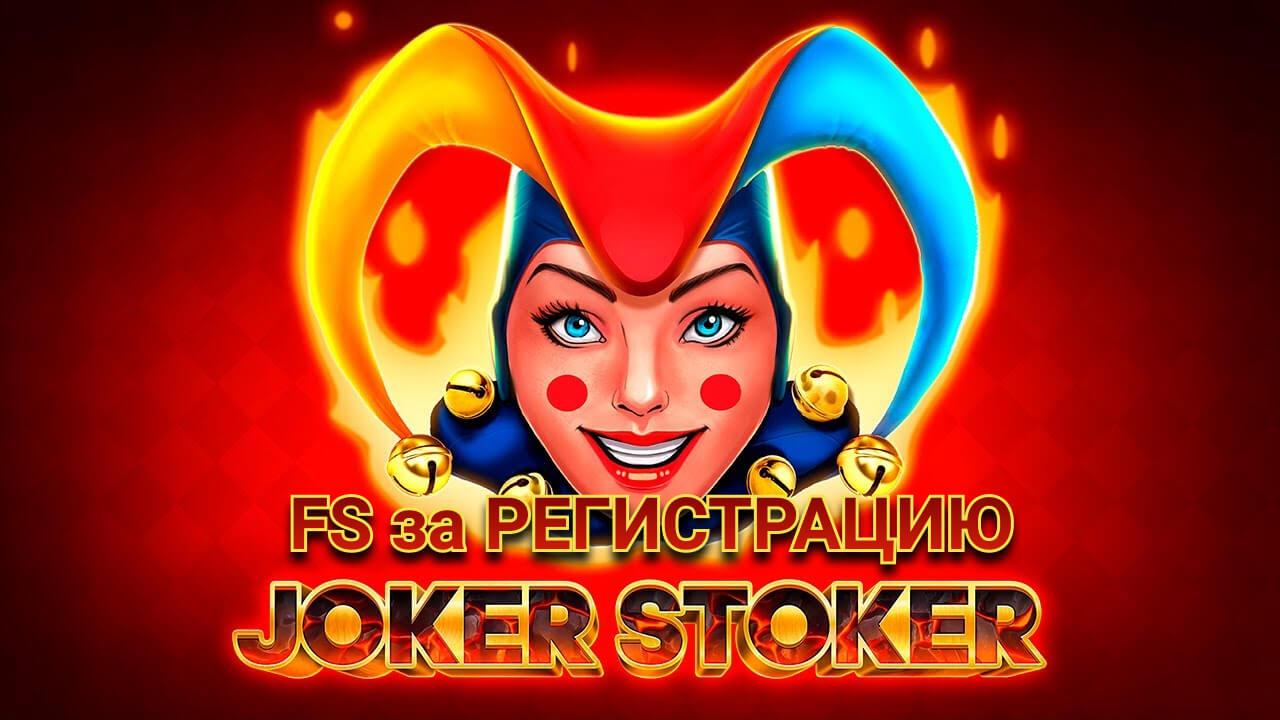 Игровой автомат Joker Stoker с фриспинами